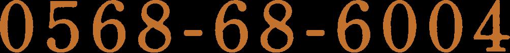 0568-68-6004