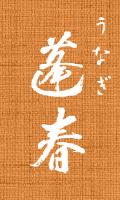 うなぎ蓬春(公式)